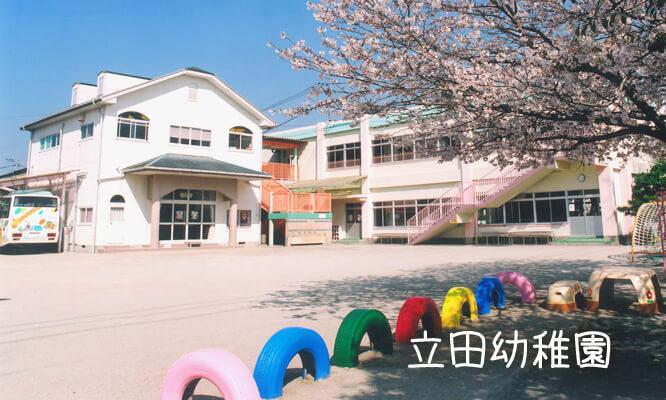 立田幼稚園